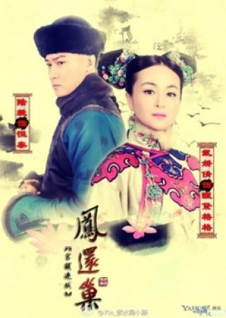 Cung Tỏa Liên Thành - The Palace 3: The Lost Daughter (2014)