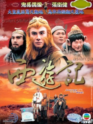 Tân Tây Du Ký - Journey To The West (1996)