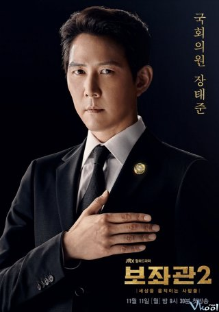 Phụ Tá 2 - Chief Of Staff 2 (2020)