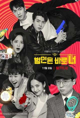 Lật Tẩy Phần 2 - Busted! I Know Who You Are! Season 2 (2019)